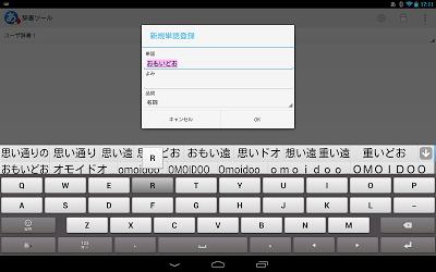 Google 日本語入力 Androidアプリ