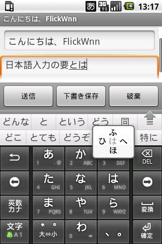 OpenWnnフリック入力対応版 Androidアプリ
