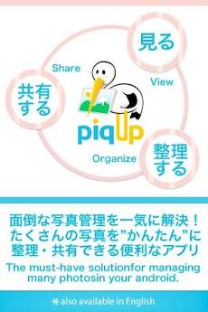 写真かんたん整理 piqUp -アルバム・プリント・画像共有 Androidアプリ