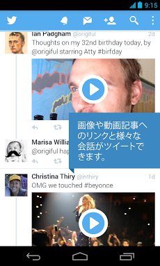 Twitter Androidアプリ