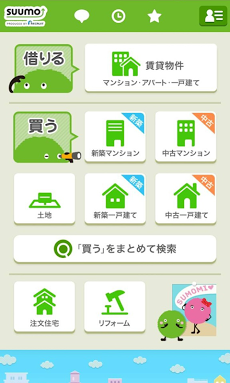SUUMO(スーモ)賃貸・マンション・一戸建て・物件・不動産 Androidアプリ