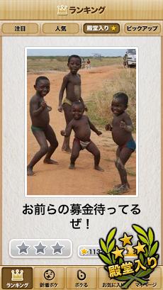 【爆笑注意】写真で一言ボケて(bokete)で大喜利♪ Androidアプリ