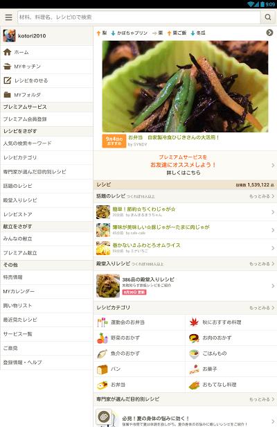 クックパッド - 無料レシピ検索で料理・献立作りを楽しく! Androidアプリ