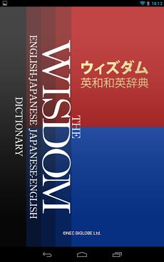 ウィズダム英和・和英辞典公式アプリ |英会話TOEICに辞書 Androidアプリ