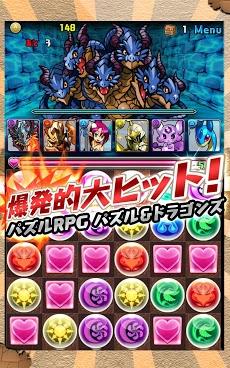 パズル&ドラゴンズ Androidアプリ