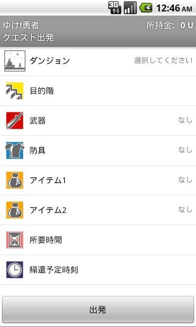 ゆけ!勇者 Androidアプリ