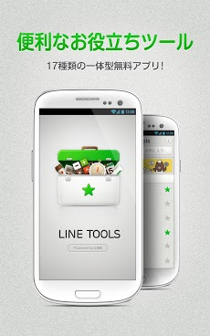 LINE Tools Androidアプリ