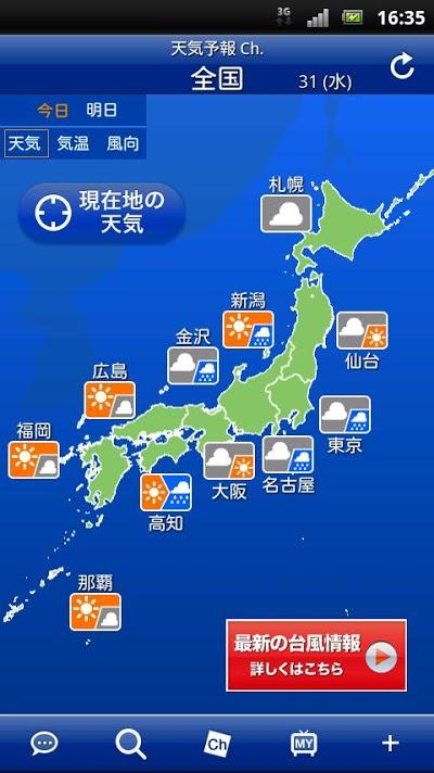 ウェザーニュース  天気・雨雲レーダー・台風の天気予報アプリ 地震情報・災害情報つき Androidアプリ