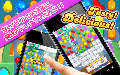 キャンディークラッシュ Androidアプリ