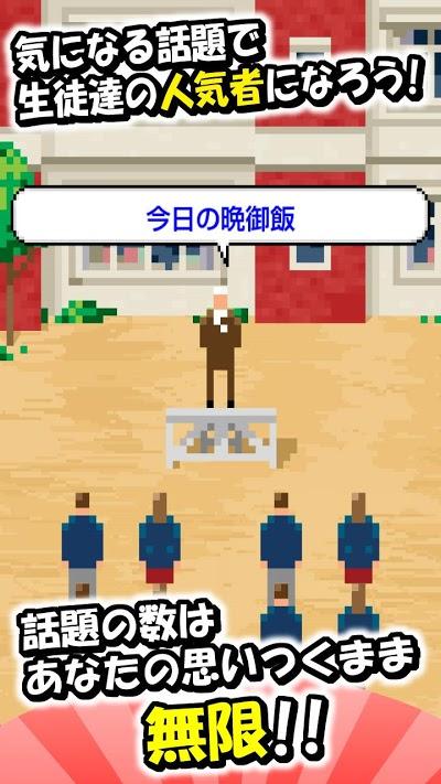 俺の校長 Androidアプリ
