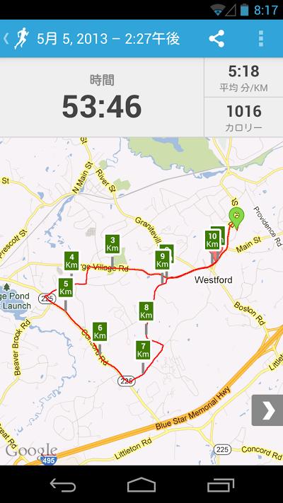 RunKeeper ランニングもウォーキングも GPS 追跡 Androidアプリ
