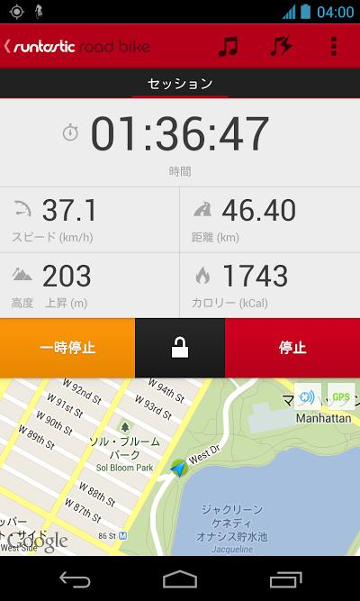 Runtastic Road Bike PRO GPS Androidアプリ
