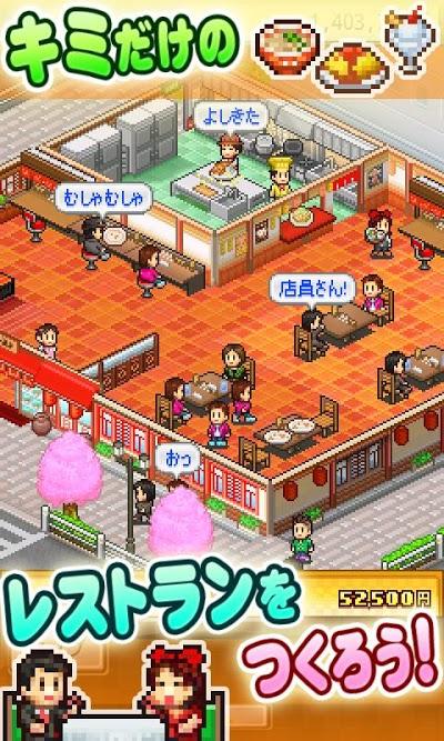 大盛グルメ食堂 Androidアプリ