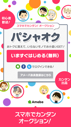 毎夜9時のオークション - パシャオク〜by Ameba Androidアプリ