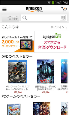 Amazon Androidアプリ Androidアプリ