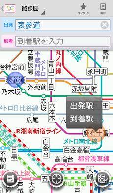 乗換ナビタイム - 無料の電車・バス時刻表、路線図、乗換案内 Androidアプリ