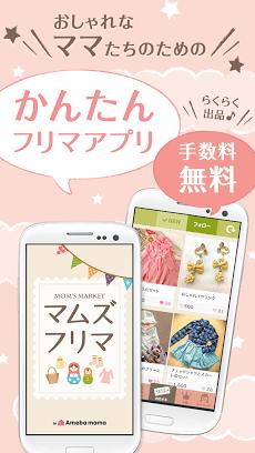 マムズフリマ-手数料無料!オークションより簡単なフリマアプリ Androidアプリ