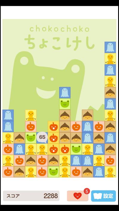 ちょこけし 【無料ゲーム】 Androidアプリ