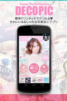 かわいい写真加工&文字入れはDECOPIC★無料カメラアプリ Androidアプリ