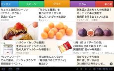 スマートニュース - 無料でニュースや天気・エンタメ・クーポン情報をお届け Androidアプリ