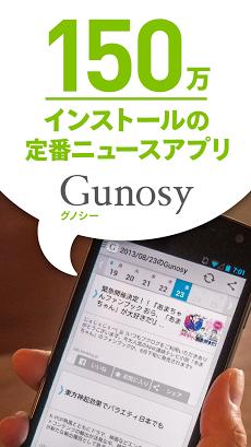 グノシー  (エンタメ・スポーツニュースも無料) Androidアプリ