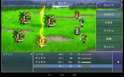 FINAL FANTASY LEGENDS 光と闇の戦士 Androidアプリ