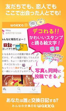 みんなの交換日記 wakka Androidアプリ