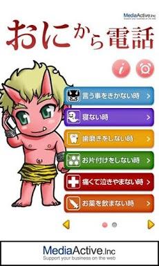 鬼から電話 子育てシーンに役立つサポートアプリ Androidアプリ