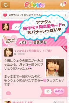 女のコのリアル恋バナ Palette by CANDY Androidアプリ