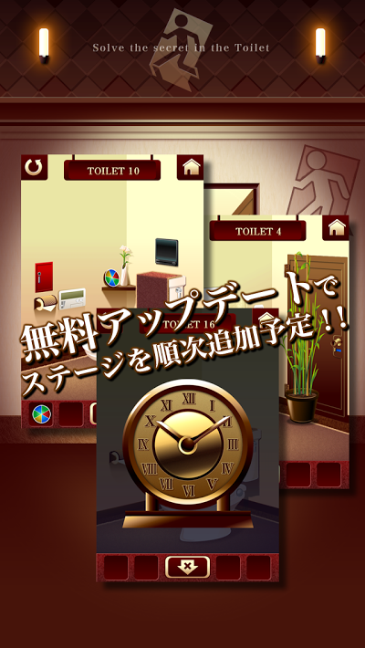 """脱出ゲーム """"100 Toilets"""" 謎解き推理ゲーム Androidアプリ"""