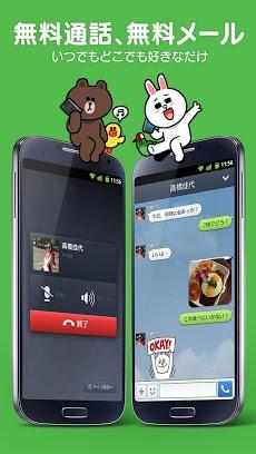 LINE(ライン) - 無料通話・メールアプリ Androidアプリ