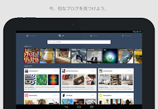 Tumblr Androidアプリ