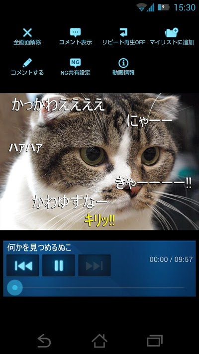 niconico - ニコニコ動画 Androidアプリ