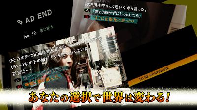 428-封鎖された渋谷で- Androidアプリ