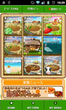 『畑っぴ』手のひらの小さな農園 Androidアプリ