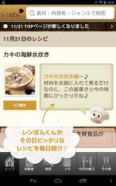 冷蔵庫食材を賢く使える無料のレシピアプリ! Androidアプリ