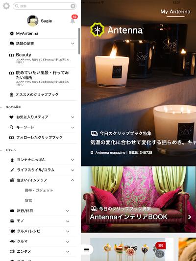 antenna :アンテナ -トレンド情報を無料で読み放題!おでかけ、イベントetc. Androidアプリ