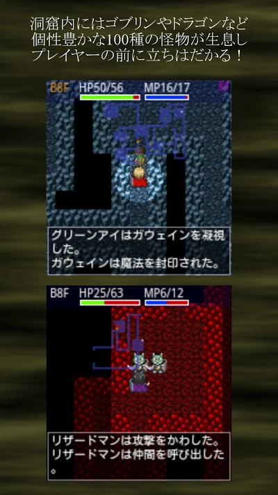 アーサー王の洞窟 完全版 Androidアプリ