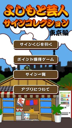 よしもと芸人サインコレクション ~東京編~ Androidアプリ