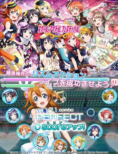 ラブライブ!スクールアイドルフェスティバル(スクフェス) - 大人気リズムゲーム Androidアプリ