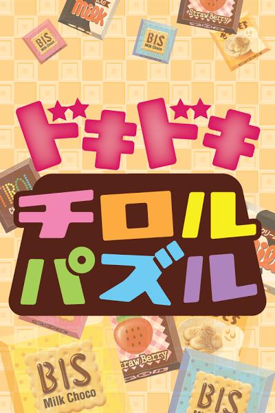 ドキドキチロルパズル Androidアプリ