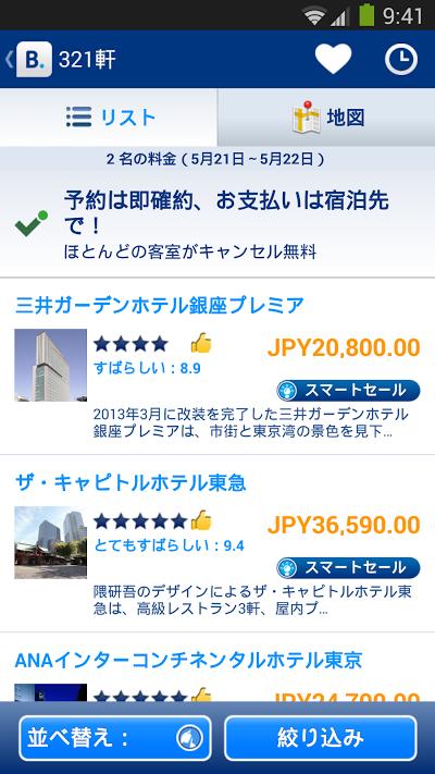 ホテル予約のブッキングドットコム Androidアプリ