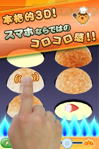 たこやきコロタン ~秘密のレシピ~ Androidアプリ