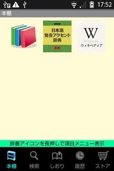 NHK日本語発音アクセント辞典 新版 Androidアプリ