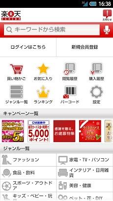 楽天市場 ショッピングアプリ Androidアプリ