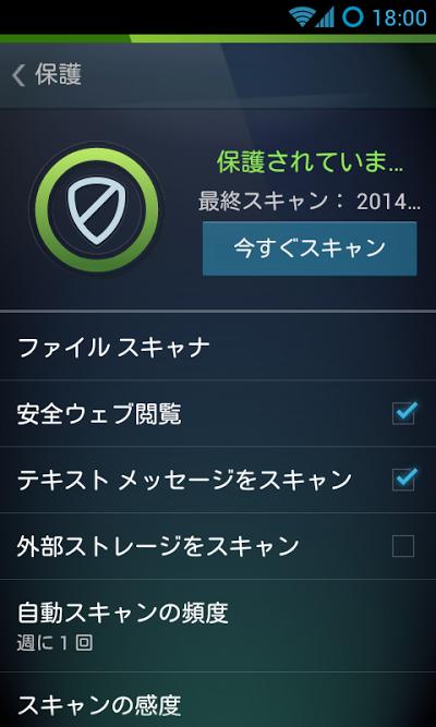 AVG PRO版 アンチウイルス と モバイルセキュリティ Androidアプリ