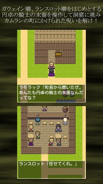 アーサー王の洞窟 Androidアプリ
