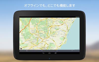 MAPS.ME -オフラインのマップ、ナビゲーション、そしてガイド Androidアプリ