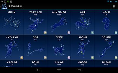 88星座図鑑 Androidアプリ