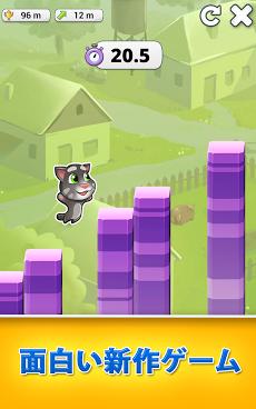 おしゃべり猫のトーキング・トム2 Androidアプリ